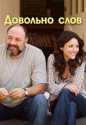 Постер к фильму Довольно слов 2013