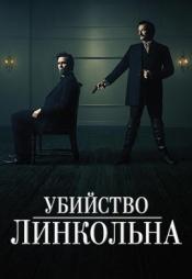 Постер к фильму Убийство Линкольна 2013
