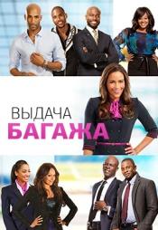 Постер к фильму Выдача багажа 2013