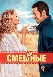 Постер к фильму Смешанные 2014