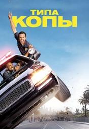 Постер к фильму Типа копы 2014