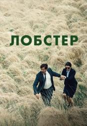 Постер к фильму Лобстер 2015