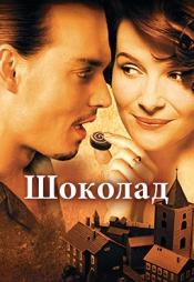 Постер к фильму Шоколад (2000) 2000