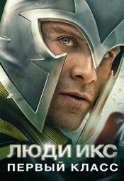Постер к фильму Люди Икс: Первый класс 2011