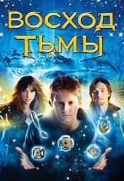 Постер к фильму Восход тьмы 2007