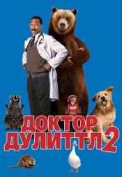Постер к фильму Доктор Дулиттл 2 2001