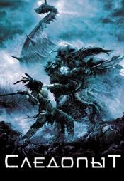 Постер к фильму Следопыт 2006