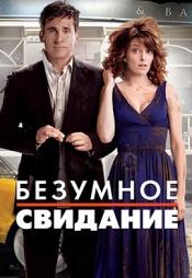Постер к фильму Безумное свидание 2010