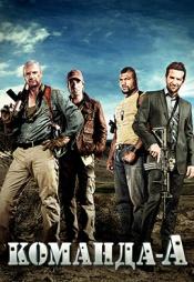 Постер к фильму Команда «А» 2010