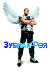 Постер к фильму Зубная фея 2010