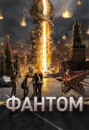 Постер к фильму Фантом 2011