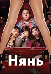 Постер к фильму Нянь 2011