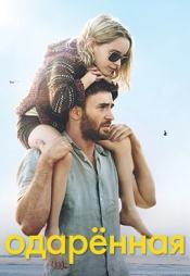 Постер к фильму Одарённая 2017