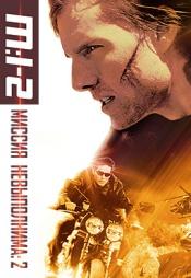 Постер к фильму Миссия: невыполнима 2 2000