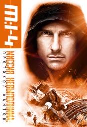 Постер к фильму Миссия невыполнима: Протокол Фантом 2011
