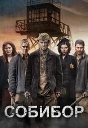 Постер к фильму Собибор 2018