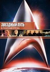Постер к фильму Звездный путь 3: В поисках Спока 1984