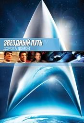 Постер к фильму Звездный путь 4: Дорога домой 1986