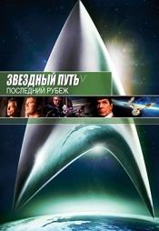 Постер к фильму Звездный путь 5: Последний рубеж 1989