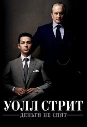 Постер к фильму Уолл Стрит: Деньги не спят 2010