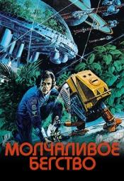 Постер к фильму Молчаливое бегство 1972