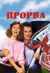 Постер к фильму Прорва 1986