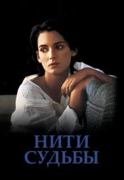 Постер к фильму Нити судьбы (Лоскутное одеяло) 1995