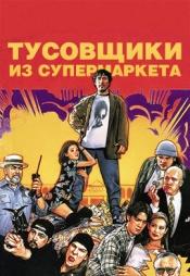 Постер к фильму Тусовщики из супермаркета 1995