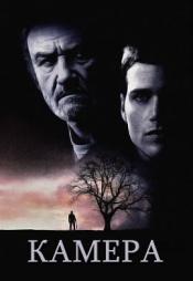 Постер к фильму Камера 1996