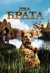 Постер к фильму Два брата 2004