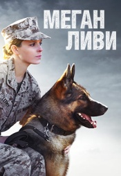Постер к фильму Меган Ливи 2017