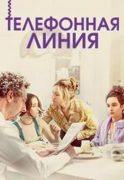 Постер к фильму Телефонная линия 2017