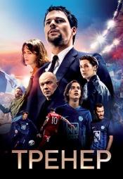 Постер к фильму Тренер (2018) 2018