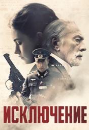Постер к фильму Исключение 2016