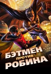 Постер к фильму Бэтмен против Робина 2015