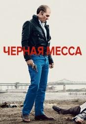 Постер к фильму Чёрная месса 2015