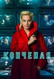 Постер к фильму Конченая 2018