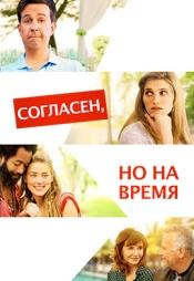 Постер к фильму Согласен, но на время 2017