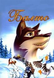 Постер к фильму Балто 1995