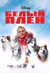 Постер к фильму Белый плен 2006