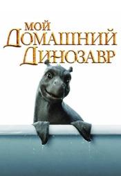 Постер к фильму Мой домашний динозавр 2007
