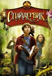 Постер к фильму Спайдервик: Хроники 2008