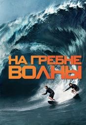 Постер к фильму На гребне волны (2015) 2015