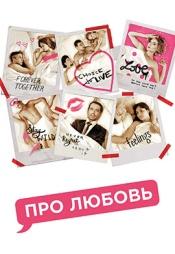 Постер к фильму Про Любовь 2015