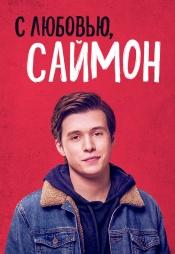Постер к фильму С любовью, Саймон 2018
