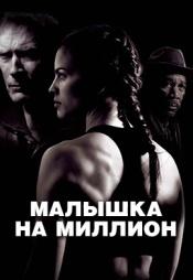 Постер к фильму Малышка на миллион 2004
