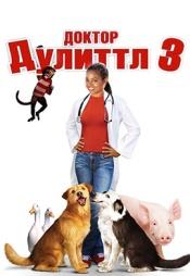 Постер к фильму Доктор Дулиттл 3 2006