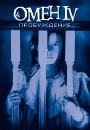 Постер к фильму Омен 4: Пробуждение 1991