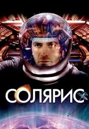 Постер к фильму Солярис (2002) 2002