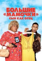 Постер к фильму Большие мамочки: Сын как отец 2011